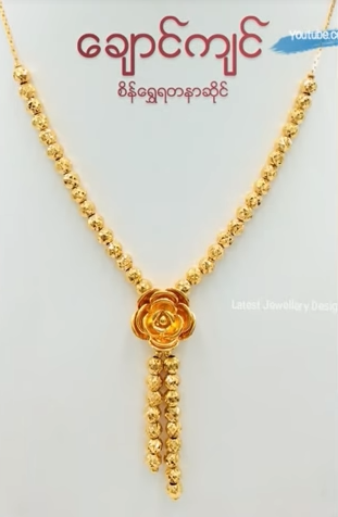 Light Weight Gold Chain Designs4