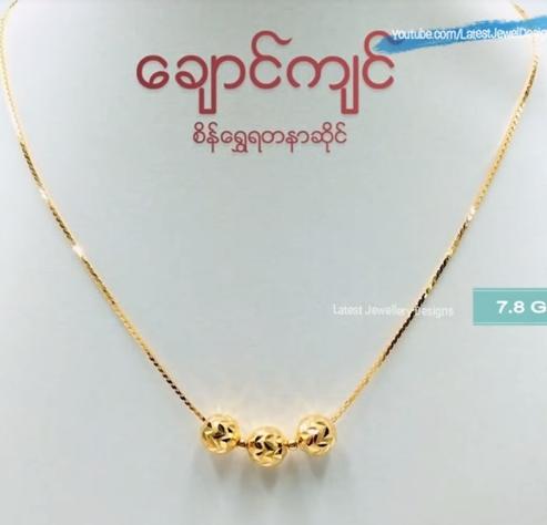 Light Weight Gold Chain Designs6